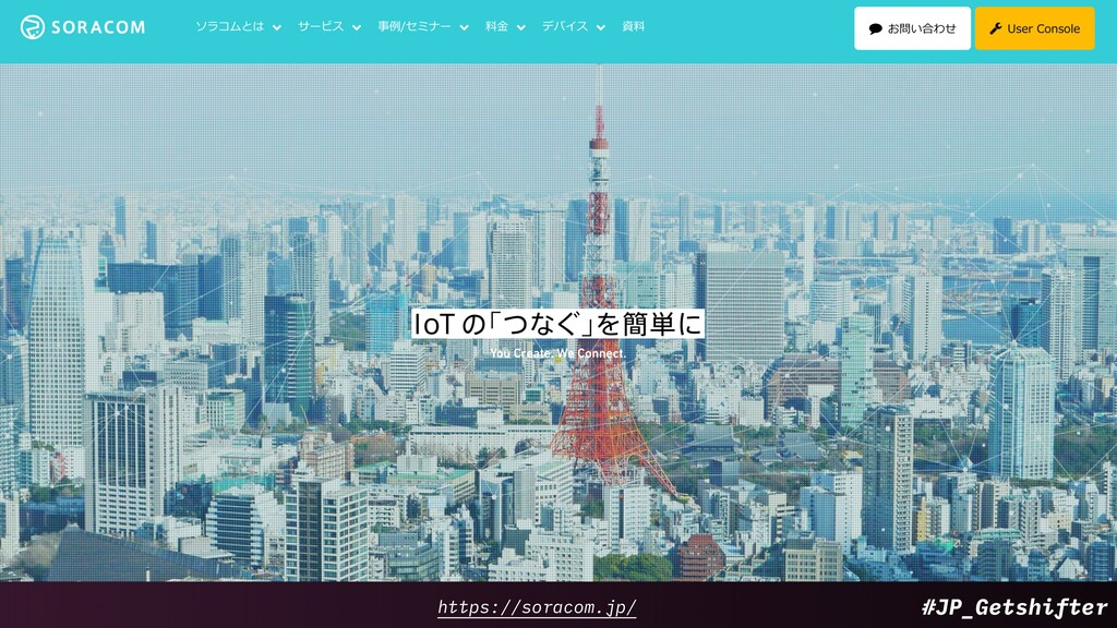 #JP_Getshifter https://soracom.jp/