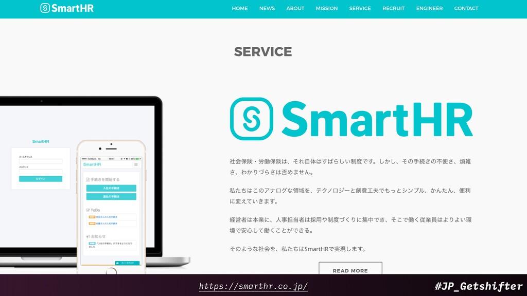 #JP_Getshifter https://smarthr.co.jp/