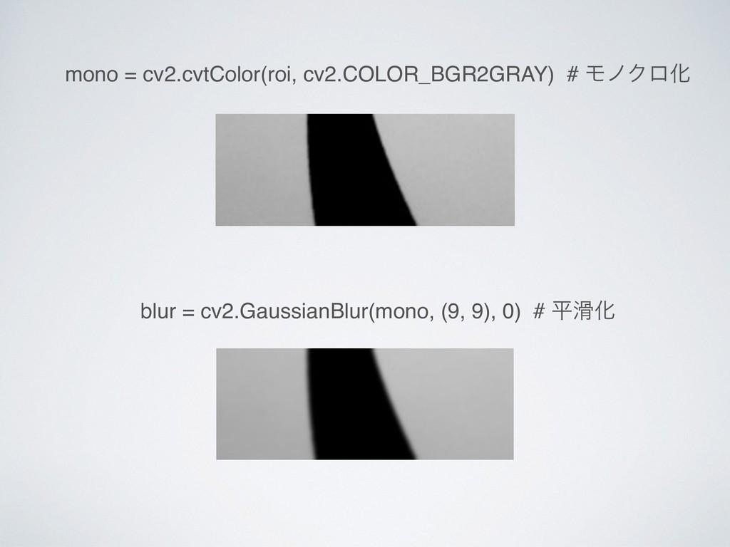 mono = cv2.cvtColor(roi, cv2.COLOR_BGR2GRAY) # ...