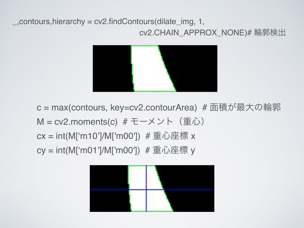 _,contours,hierarchy = cv2.findContours(dilate_i...