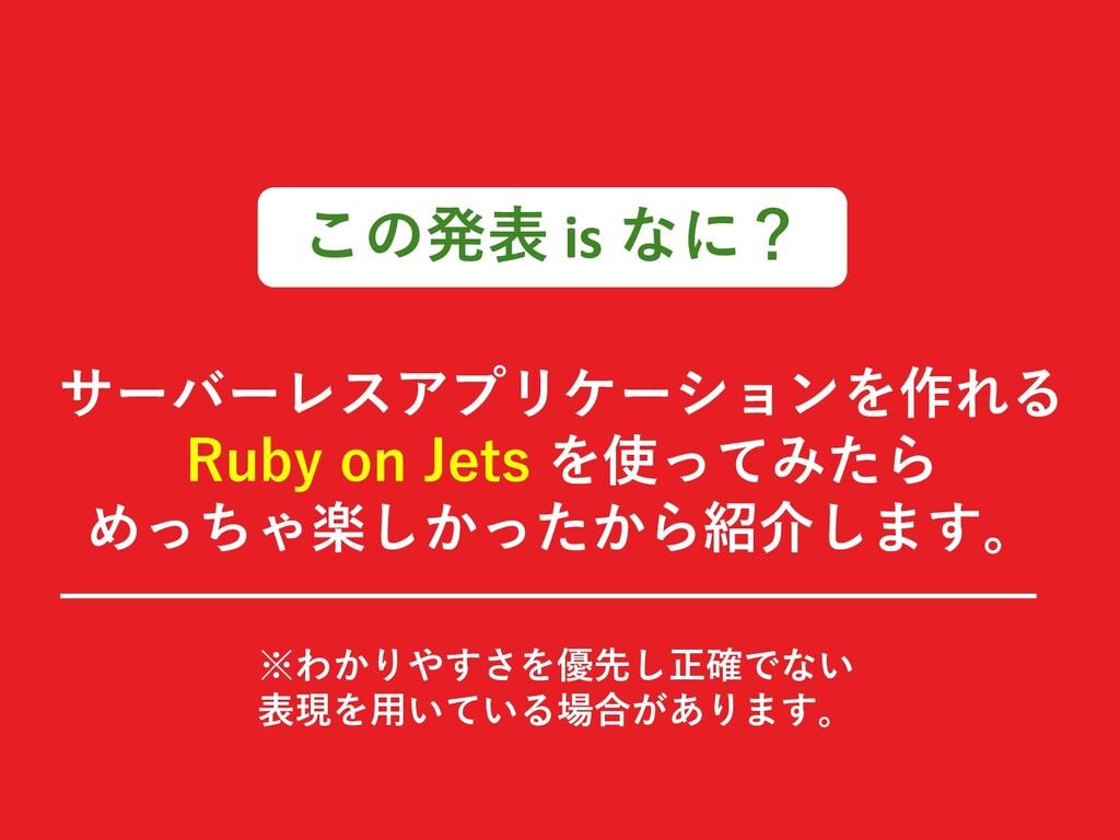 サーバーレスアプリケーションを作れる Ruby on Jets を使ってみたら めっちゃ楽しか...