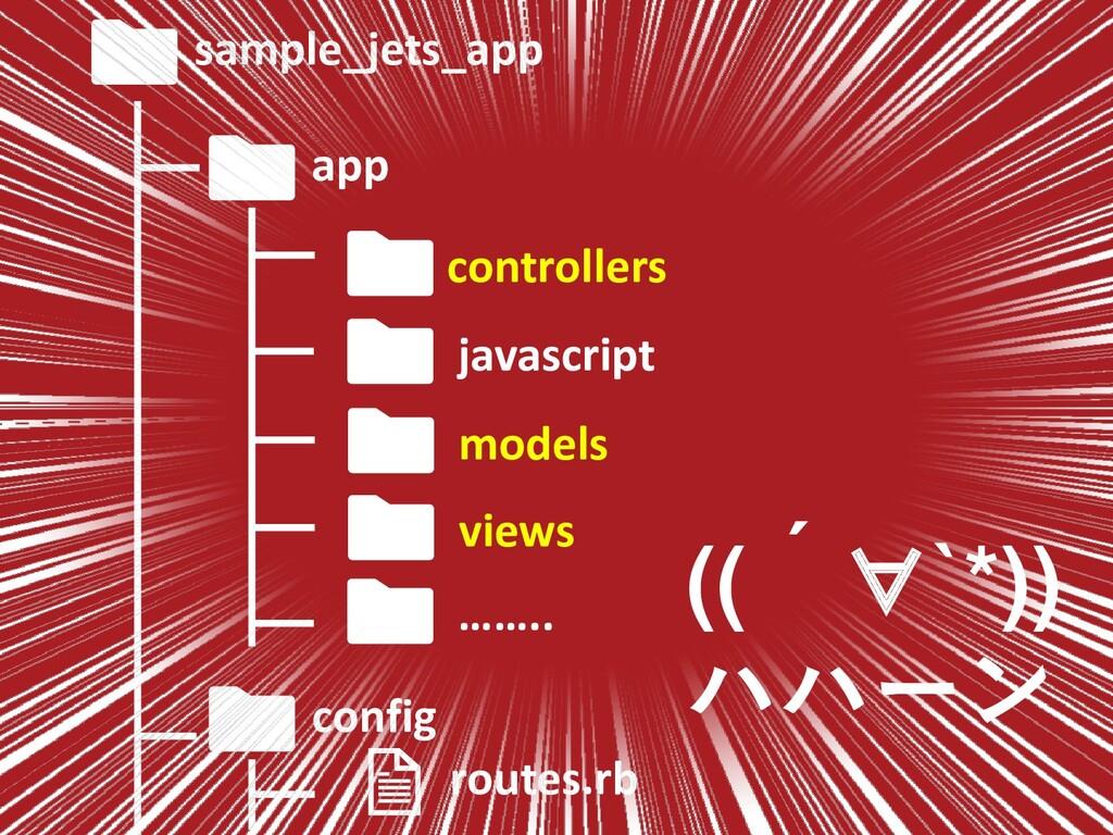 app javascript controllers models views …….. sa...