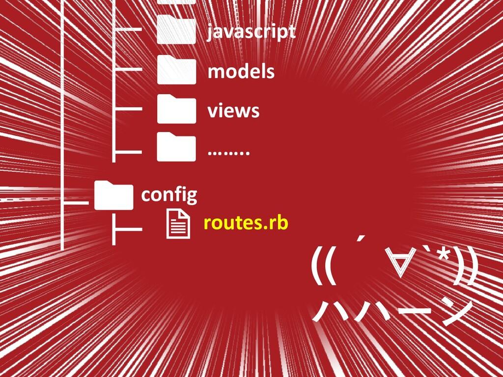 javascript models views …….. config routes.rb (...