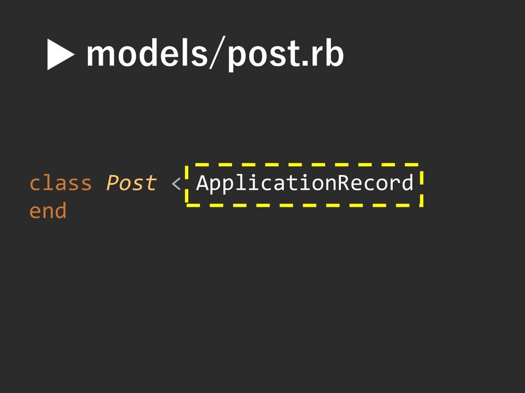 class Post < ApplicationRecord end models/post....