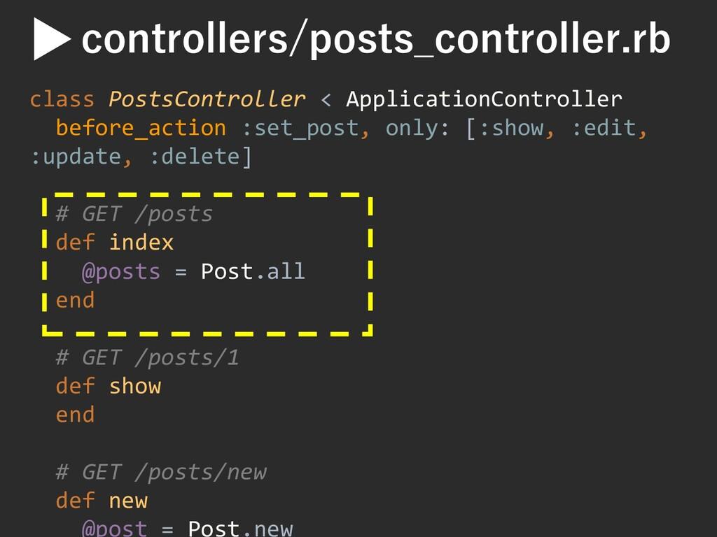 class PostsController < ApplicationController b...