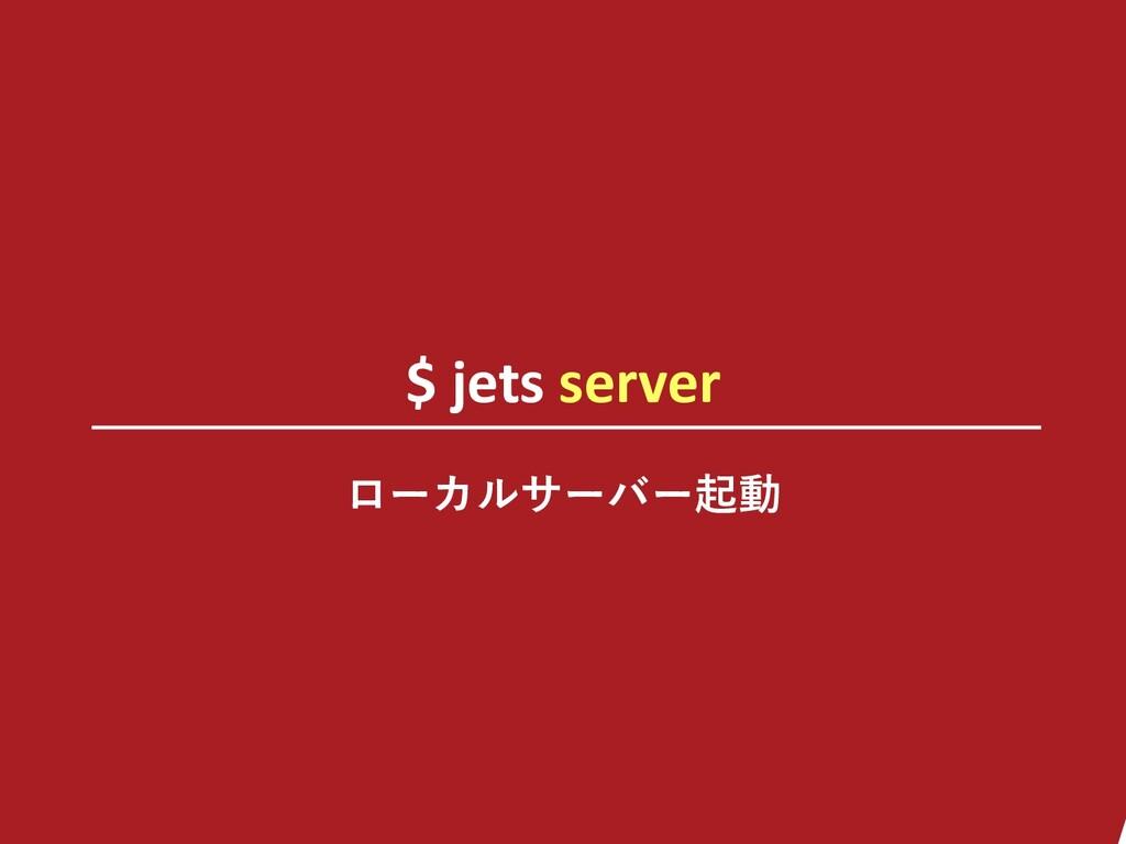 $ jets server ローカルサーバー起動