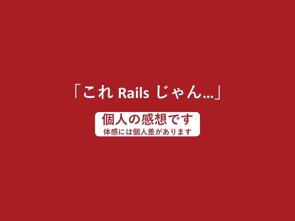 「これ Rails じゃん…」 個人の感想です 体感には個人差があります