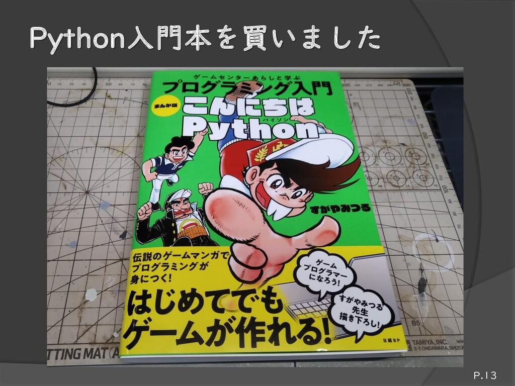 Python入門本を買いました P.13