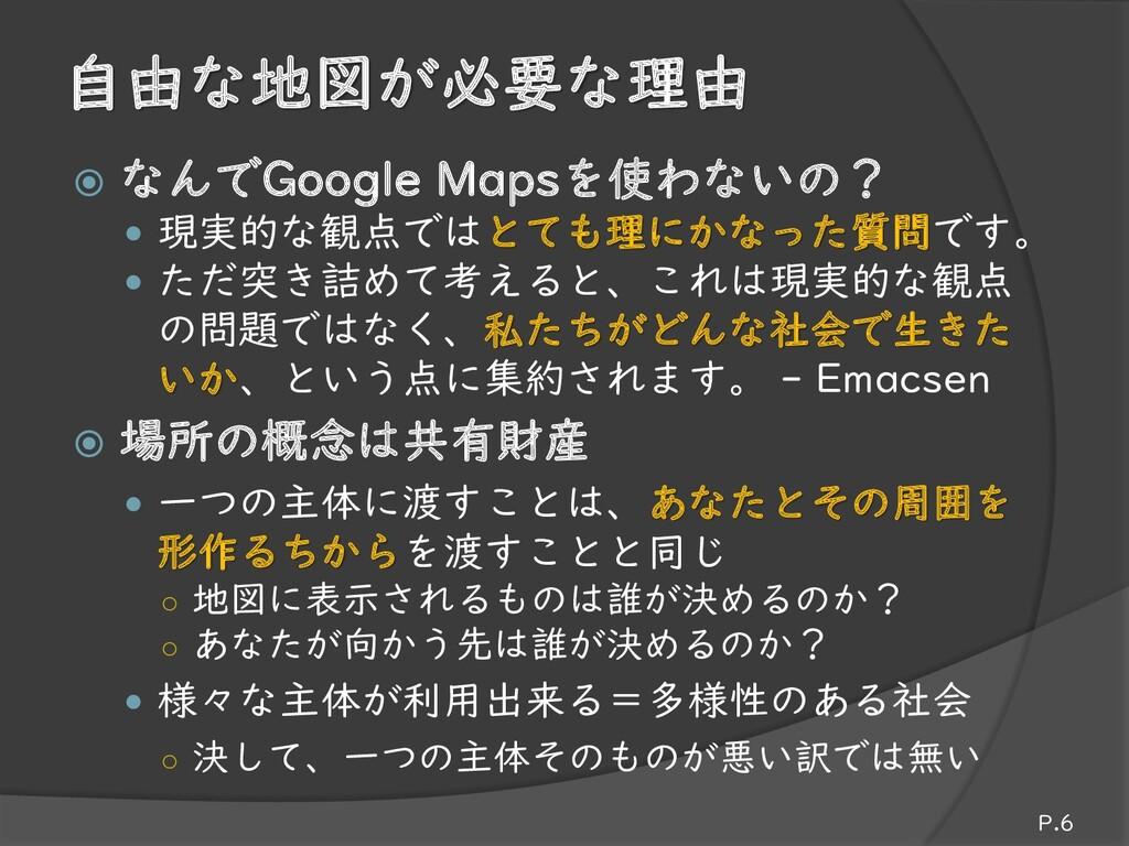 自由な地図が必要な理由  なんでGoogle Mapsを使わないの?  現実的な観点ではと...
