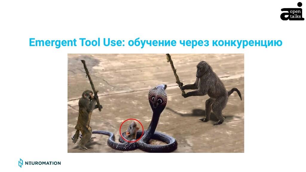 CONFIDENTIAL Emergent Tool Use: обучение через ...