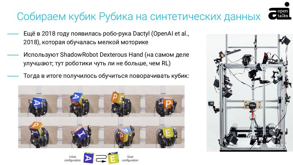 CONFIDENTIAL Собираем кубик Рубика на синтетиче...