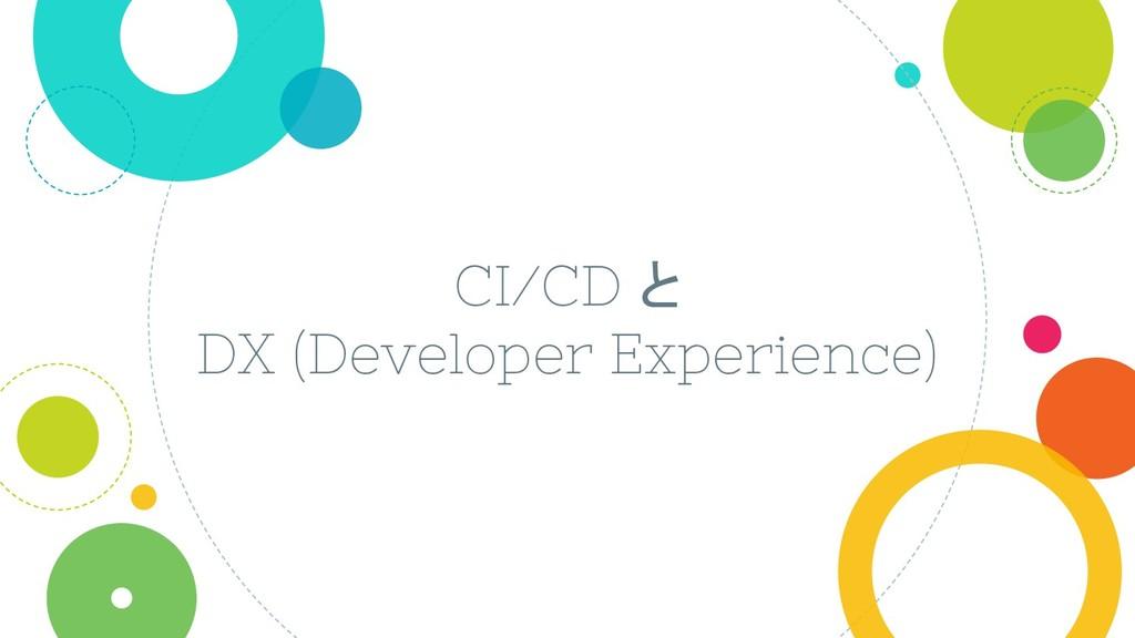 CI/CD と DX (Developer Experience)