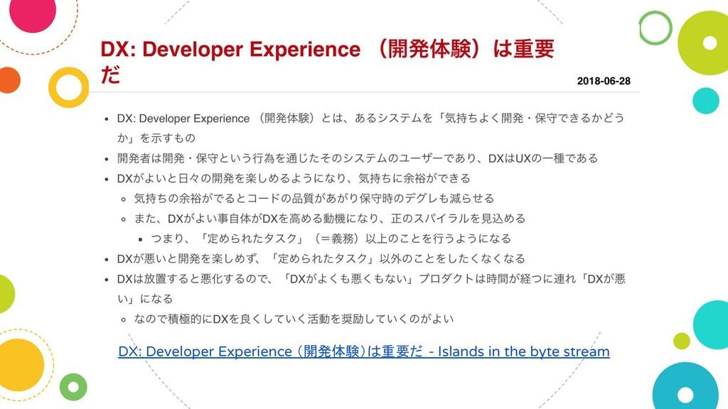 DX: Developer Experience (開発体験) 重要だ - Islands i...