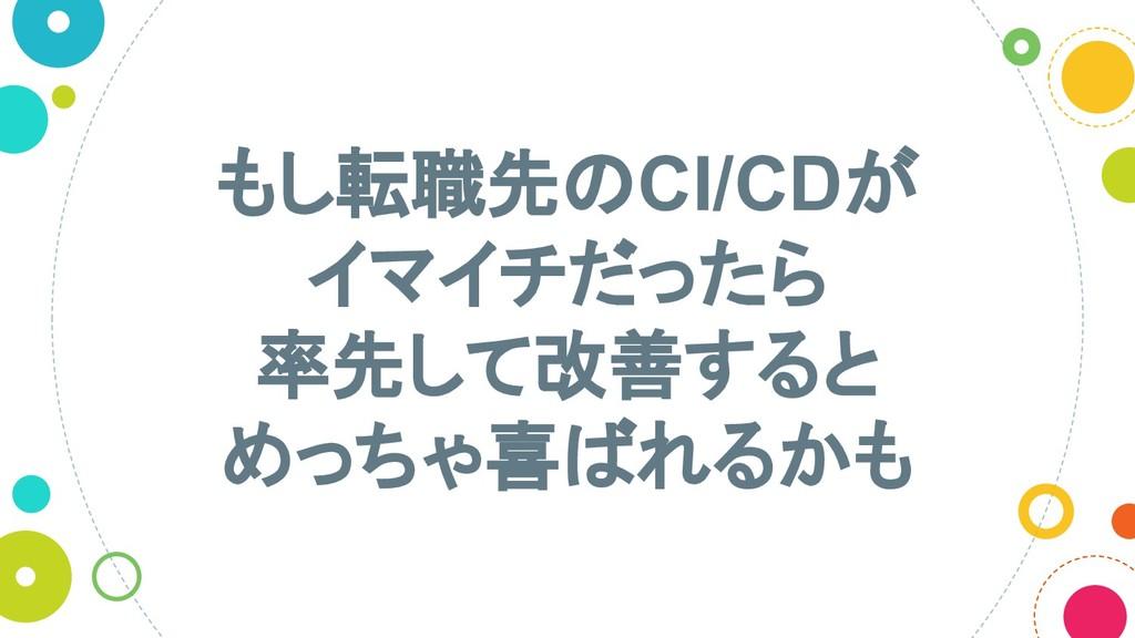 もし転職先 CI/CDが イマイチだったら 率先して改善すると めっちゃ喜 れるかも