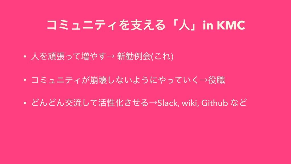 ίϛϡχςΟΛࢧ͑Δʮਓʯin KMC • ਓΛؤுͬͯ૿͢ˠ ৽קྫձ(͜Ε) • ίϛϡ...