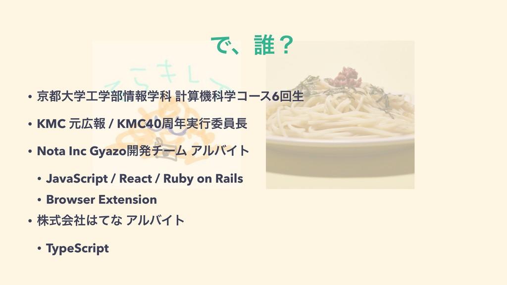 • ژେֶֶ෦ใֶՊ ܭػՊֶίʔε6ճੜ • KMC ݩใ / KMC40प࣮ߦ...