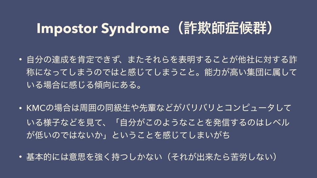 Impostor Syndromeʢٗࢣީ܈ʣ • ࣗͷୡΛߠఆͰ͖ͣɺ·ͨͦΕΒΛද...