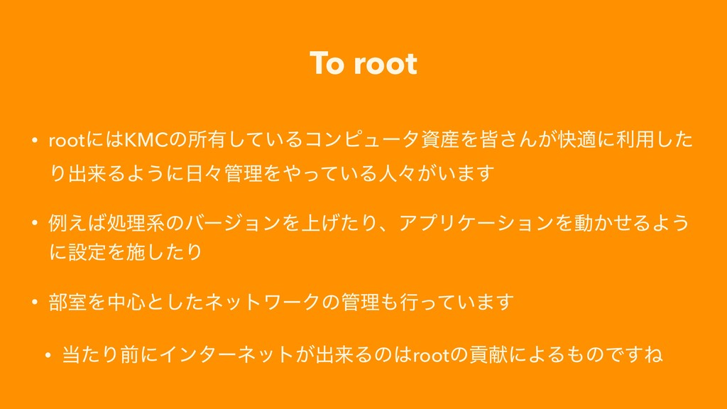 To root • rootʹKMCͷॴ༗͍ͯ͠ΔίϯϐϡʔλΛօ͞Μ͕շదʹར༻ͨ͠ ...