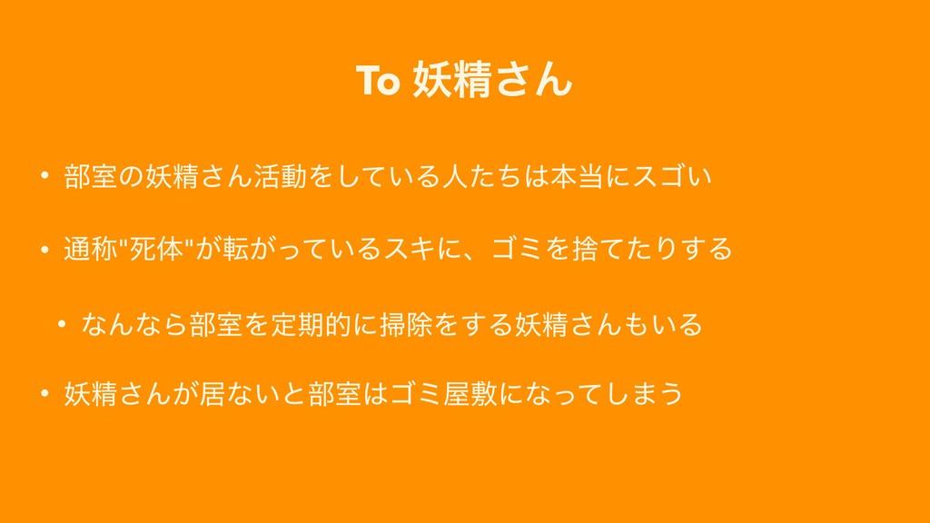 """To ༯ਫ਼͞Μ • ෦ࣨͷ༯ਫ਼͞Μ׆ಈΛ͍ͯ͠Δਓͨͪຊʹεΰ͍ • ௨শ""""ࢮମ""""͕స͕ͬ..."""
