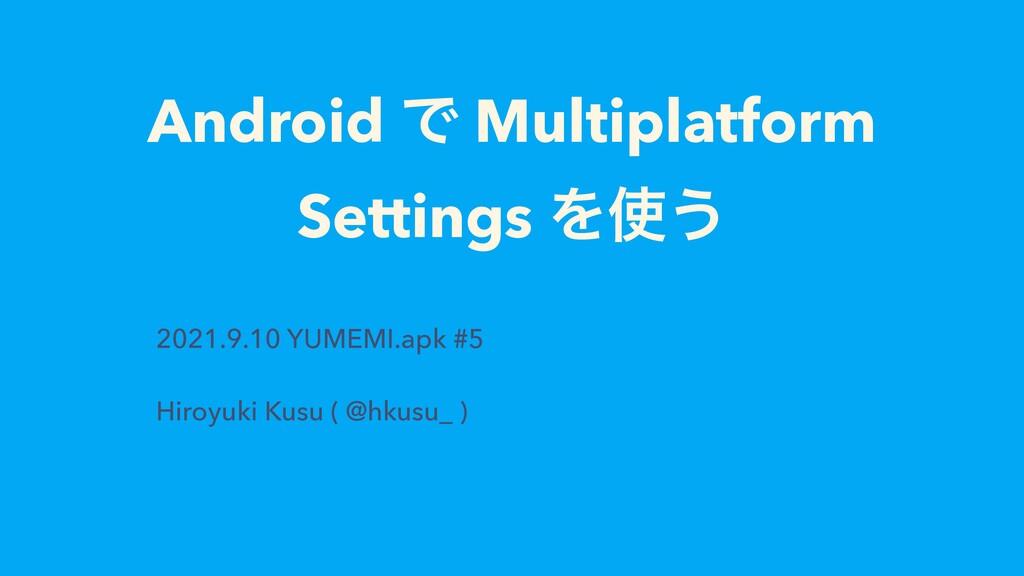 Android Ͱ Multiplatform Settings Λ͏ 2021.9.10 ...