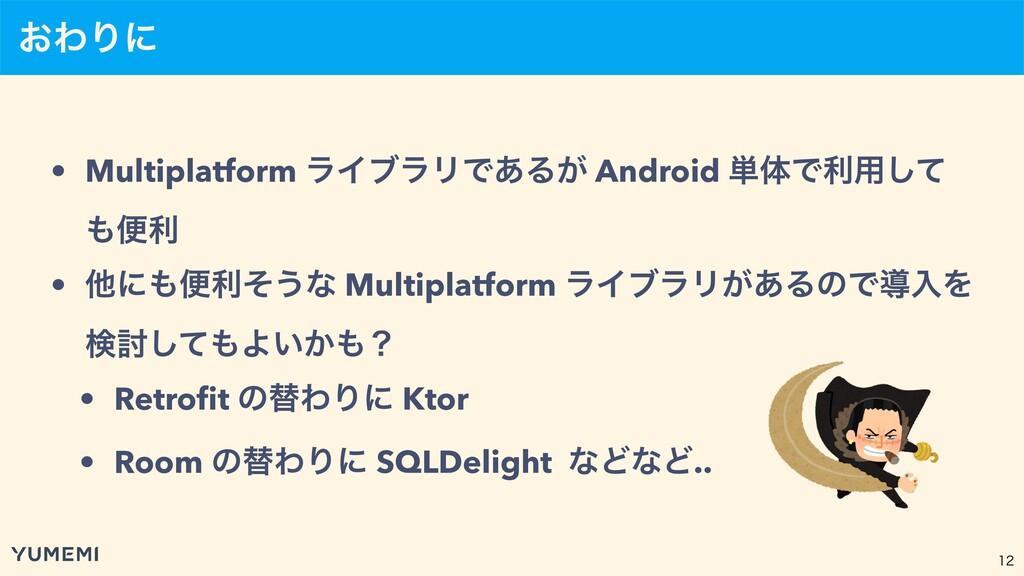 • Multiplatform ϥΠϒϥϦͰ͋Δ͕ Android ୯ମͰར༻ͯ͠ ศ...