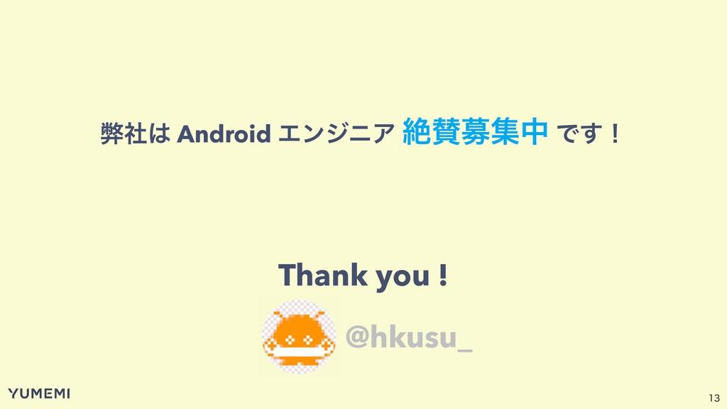 Thank you !   @hkusu_ ฐࣾ Android ΤϯδχΞ ઈืूத Ͱ...