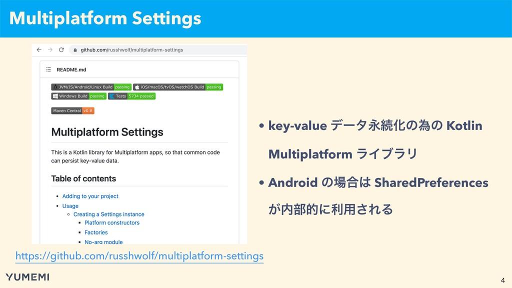 Multiplatform Settings https://github.com/rus...