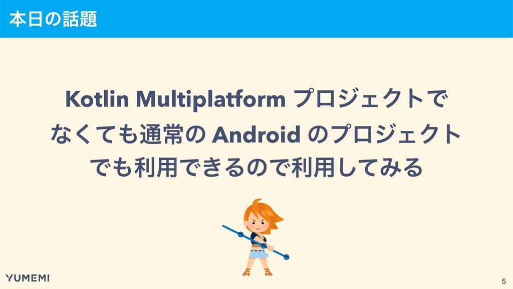Kotlin Multiplatform ϓϩδΣΫτͰ   ͳͯ͘௨ৗͷ Android ...
