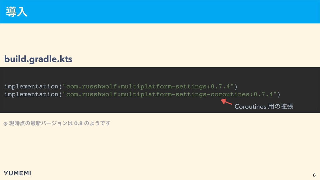 "implementation(""com.russhwolf:multiplatform-s..."
