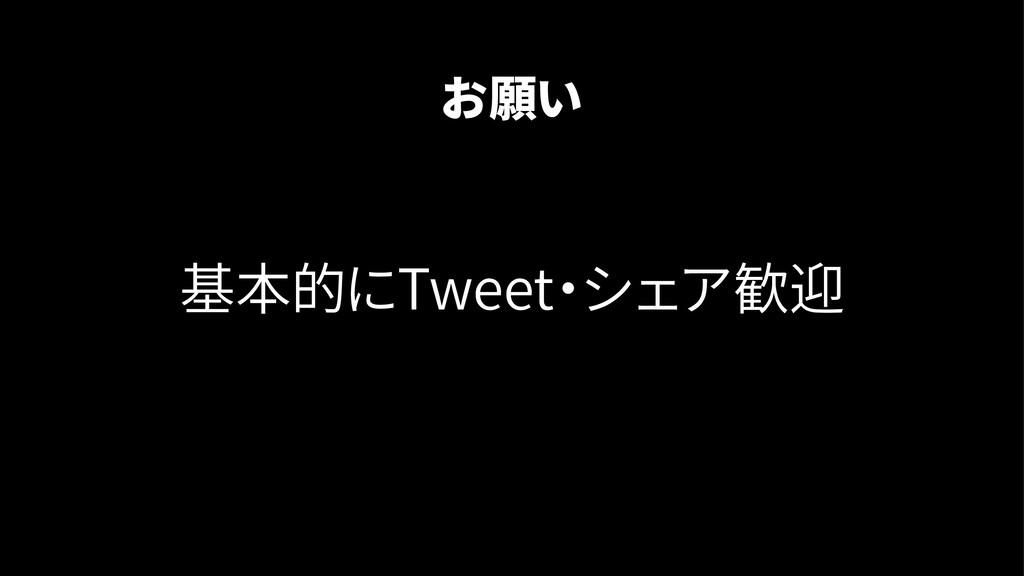 お願い 基本的にTweet・シェア歓迎