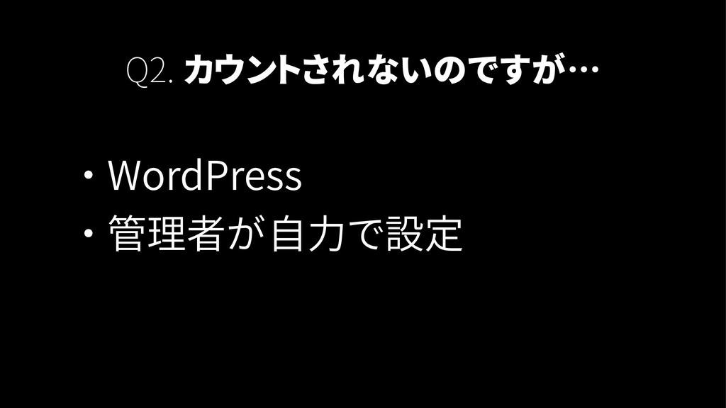 Q2. カウントされないのですが… ・ WordPress ・ 管理者が自力で設定