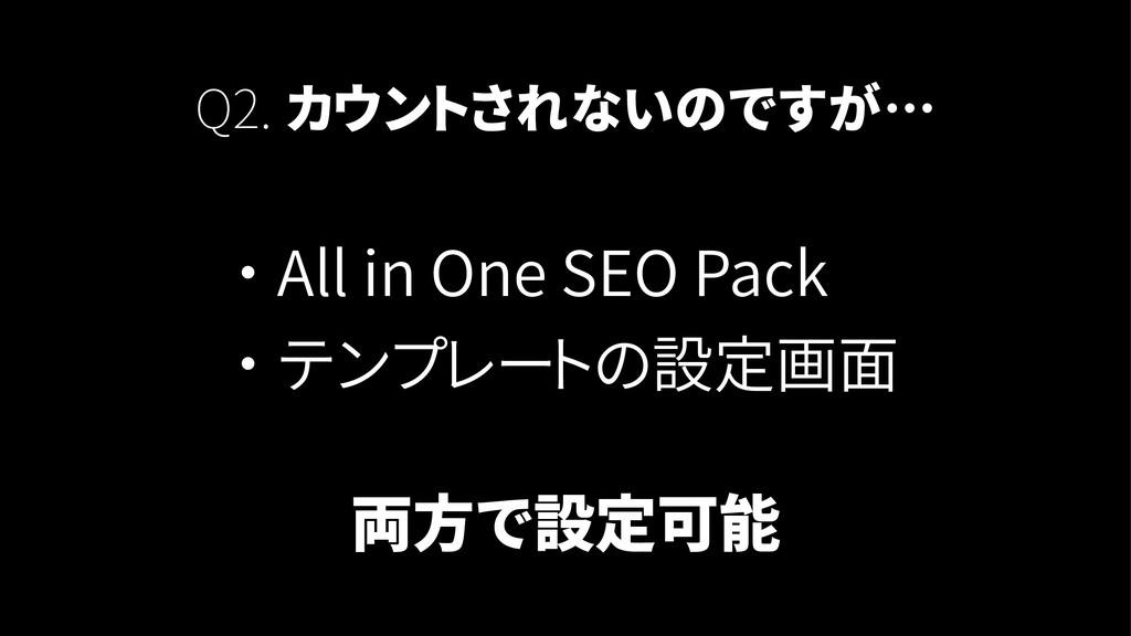 Q2. カウントされないのですが… ・ All in One SEO Pack ・ テンプレー...