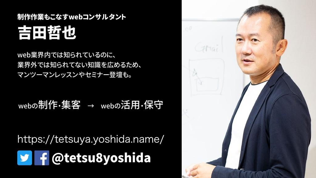 制作作業もこなすwebコンサルタント 吉田哲也 web業界内では知られているのに、 業界外では...