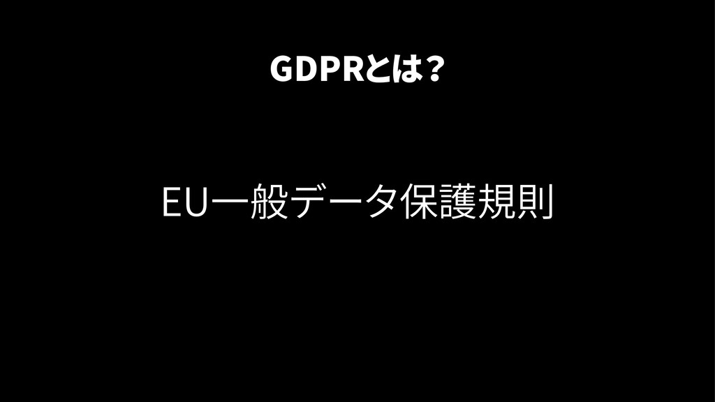 GDPRとは? EU一般データ保護規則