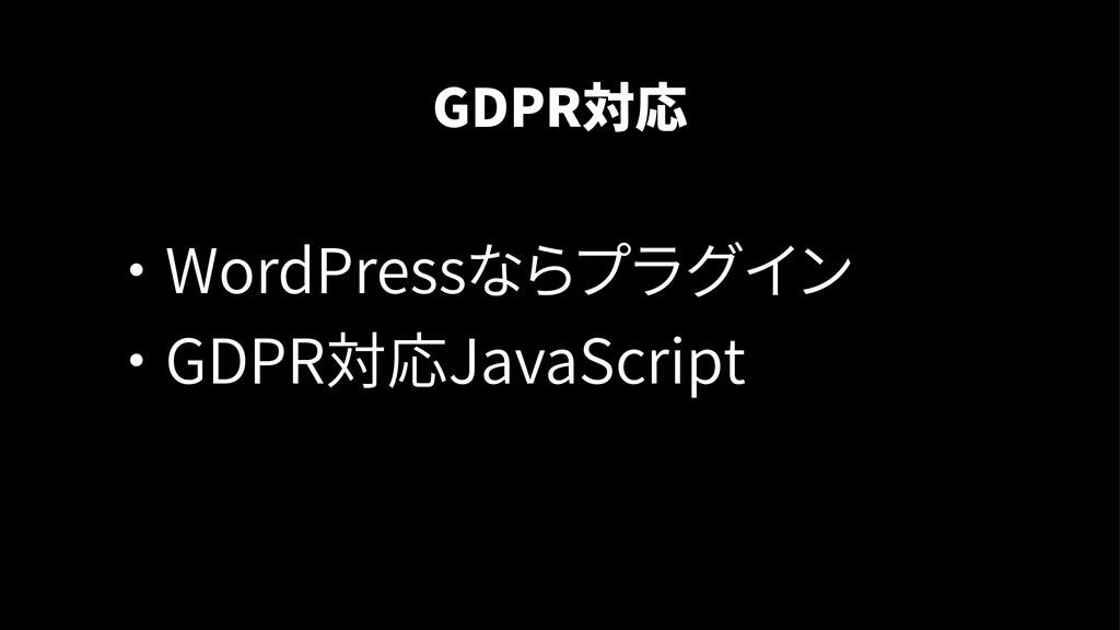 GDPR対応 ・ WordPressならプラグイン ・ GDPR対応JavaScript