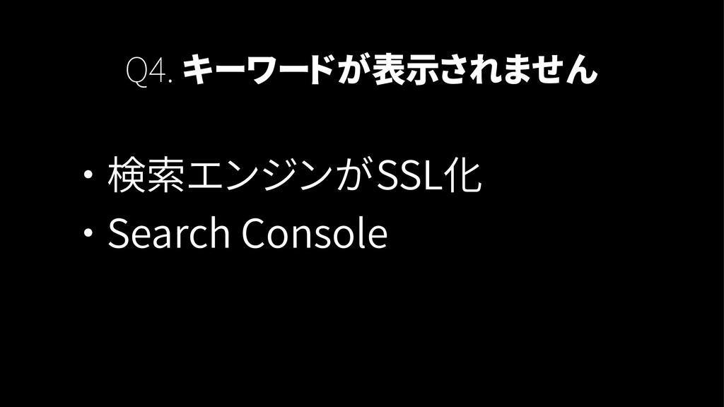 ・ 検索エンジンがSSL化 ・ Search Console Q4. キーワードが表示されません