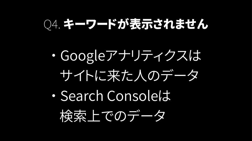 ・ Googleアナリティクスは サイトに来た人のデータ ・ Search Consoleは ...