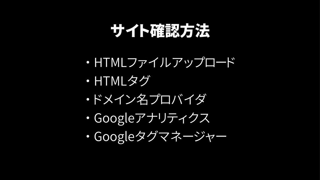 サイト確認方法 ・ HTMLファイルアップロード ・ HTMLタグ ・ ドメイン名プロバイダ ...