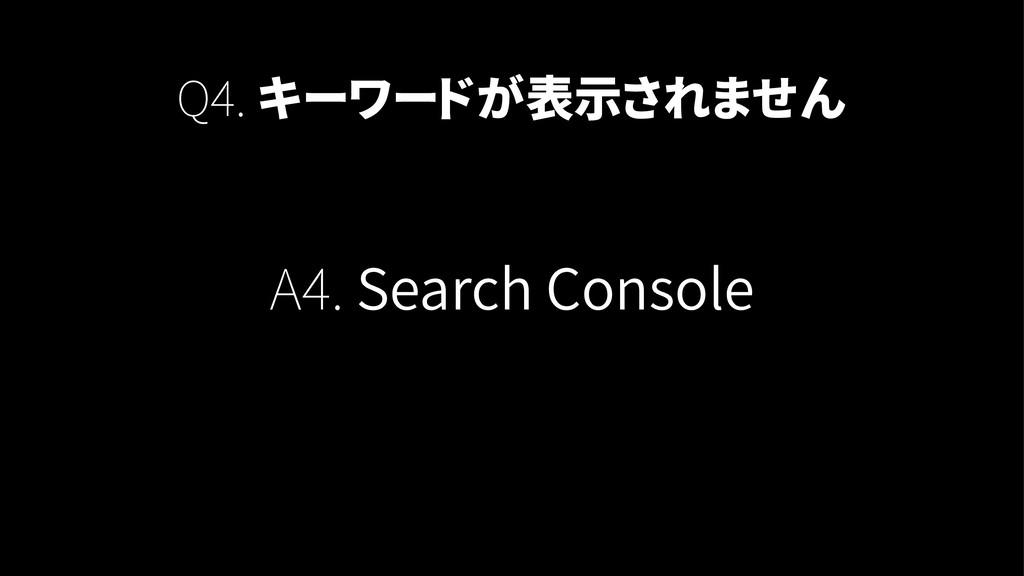 Q4. キーワードが表示されません A4. Search Console