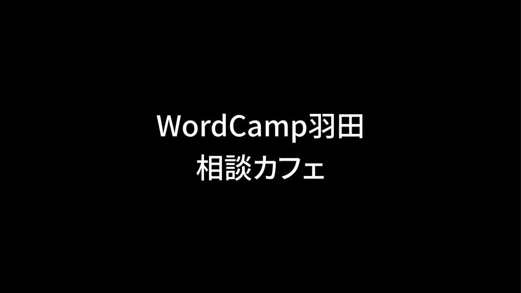 WordCamp羽田 相談カフェ