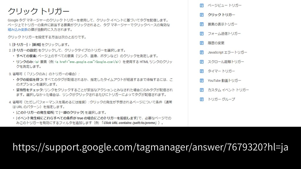 https://support.google.com/tagmanager/answer/76...