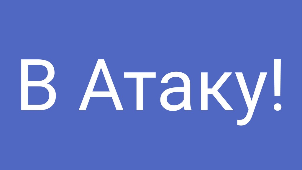 В Атаку!