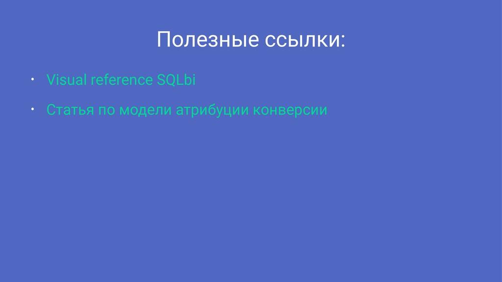 Полезные ссылки: • Visual reference SQLbi • Ста...