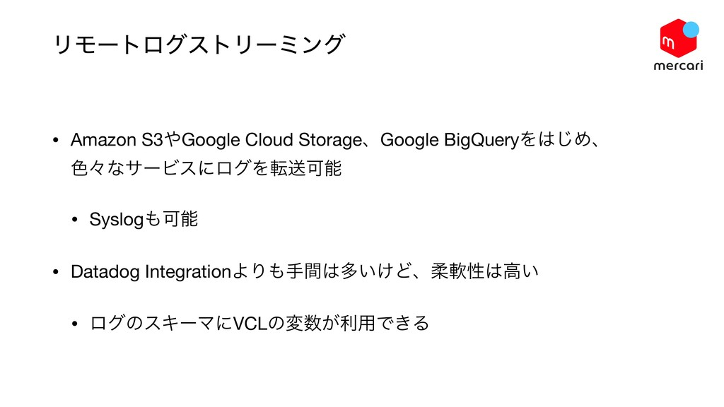 ϦϞʔτϩάετϦʔϛϯά • Amazon S3Google Cloud Storageɺ...