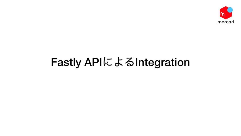 Fastly APIʹΑΔIntegration