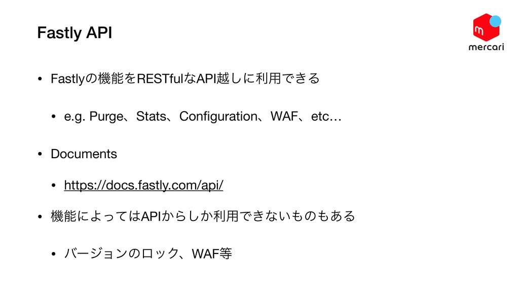 Fastly API • FastlyͷػΛRESTfulͳAPIӽ͠ʹར༻Ͱ͖Δ  • e...