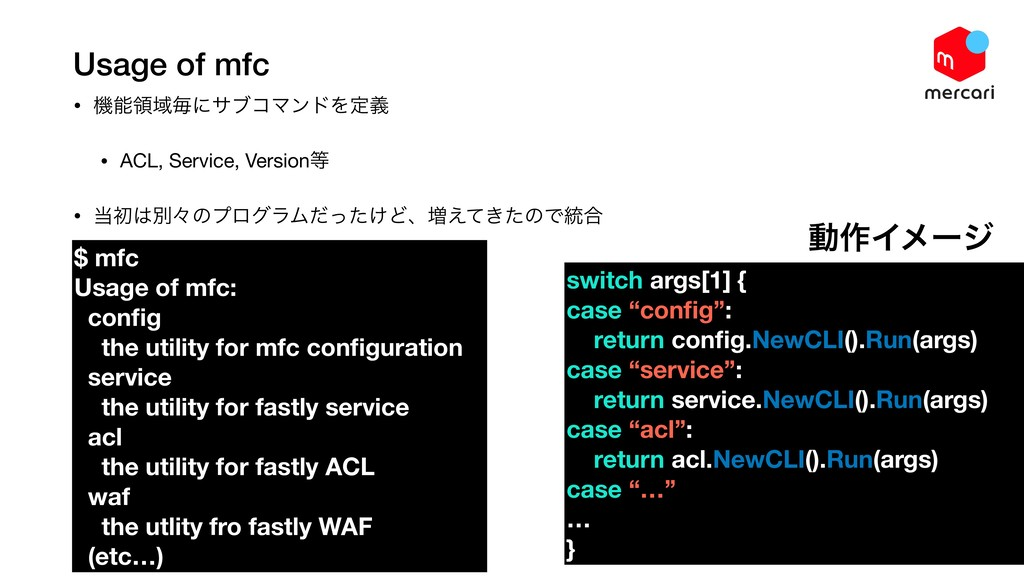 Usage of mfc • $ mfc Usage of mfc: config the ut...