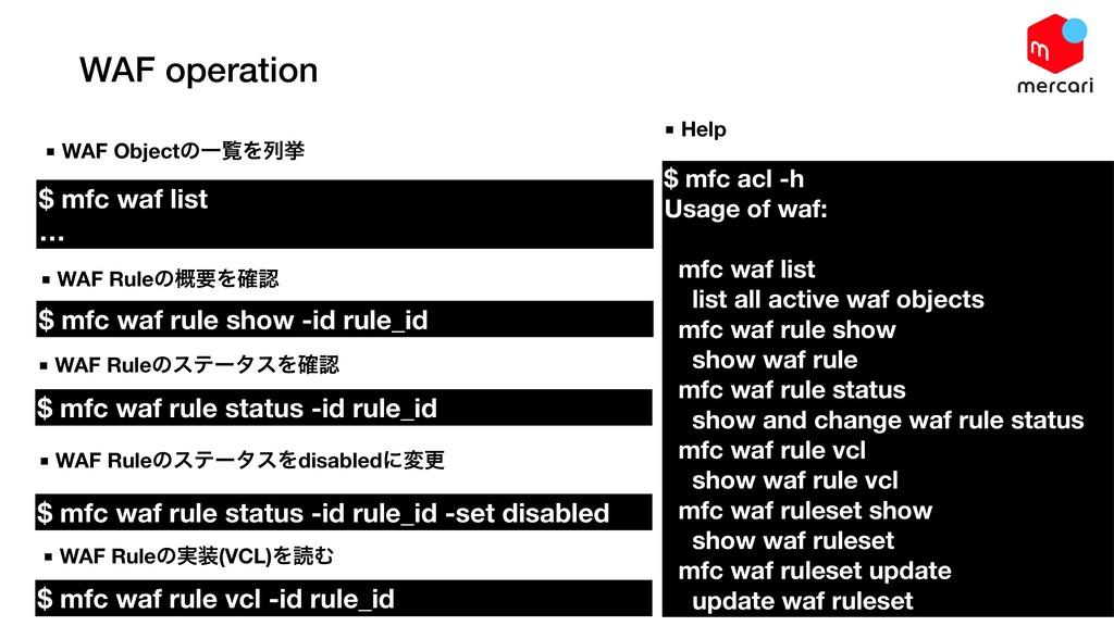 WAF operation $ mfc waf list … $ mfc acl -h Usa...