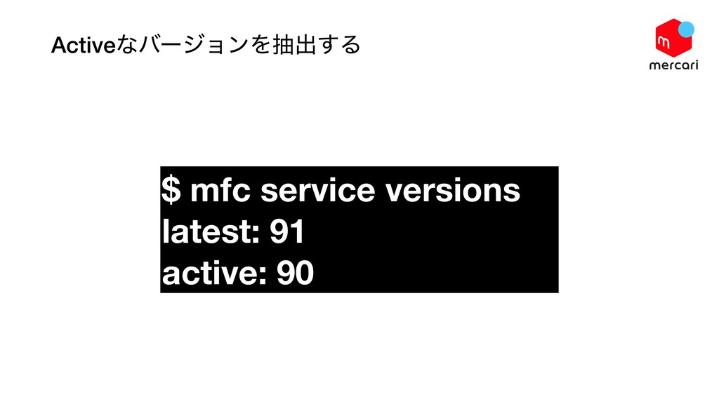 ActiveͳόʔδϣϯΛநग़͢Δ $ mfc service versions latest...