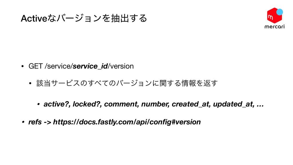 ActiveͳόʔδϣϯΛநग़͢Δ • GET /service/service_id/ver...